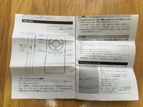R-1スターターセットの説明書