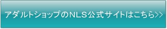 アダルトショップNLSの公式サイト