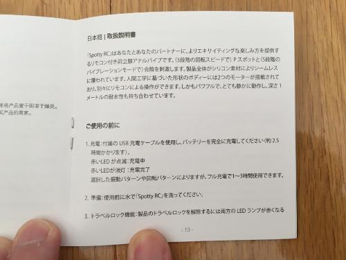 スポッティRCの説明書は日本語もあり