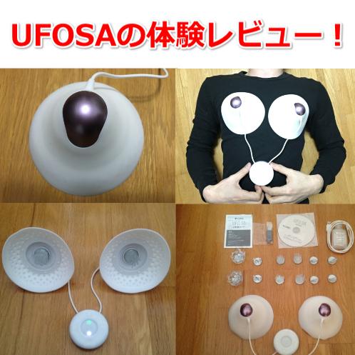 UFOSA体験レビュー