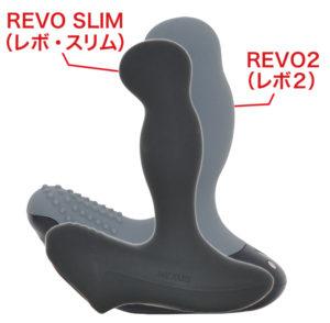 レボスリムとレボ2のサイズ比較
