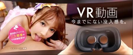 DMMのVRエロ動画